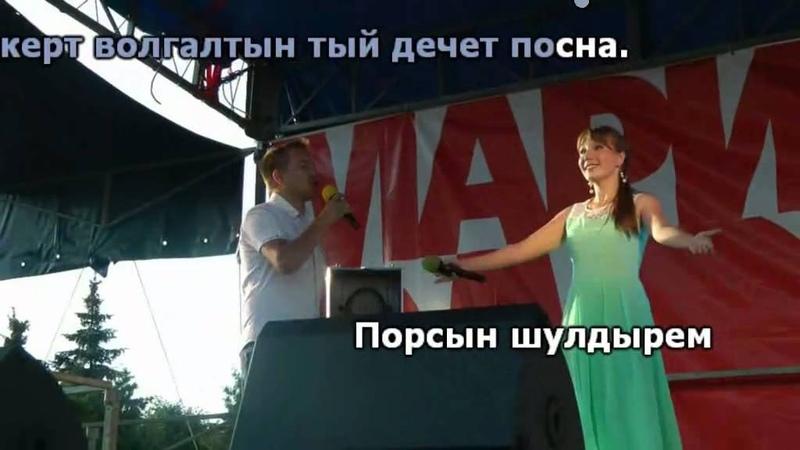 Алёна Яковлева, Стас Устюгов - Кече ден кава (с текстом)