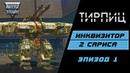 Battle of Titans. Tirpitz. Робот Тирпиц на Инквизиторе и 2 Сарисах . Подавление Огнем.