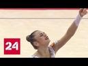 В Шереметьево встретили триумфаторов чемпионата мира по художественной гимнастике - Россия 24