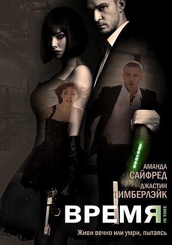 Bpeмя (2011)