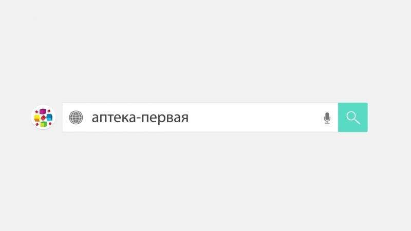 ОАО 'Фармация Мурманска' (АПТЕКА Первая) - справка сайт