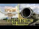«Россия может создать сухопутный коридор в Крым»