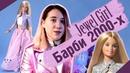 JEWEL GIRL BARBIE 2000 Барби с гнущейся талией!