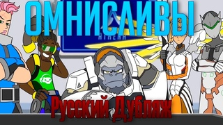 Omnileaks | Омнисливы [Overwatch animation] (RUSDUB)