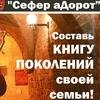 """Проект """"Сефер Адорот"""""""
