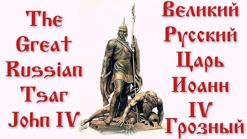 Великий Русский Царь Иоанн IV (Грозный) / The Great Russian Tsar John IV (Grozny)