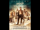 Мир будущего — Русский трейлер 2018 VK/bobfilm_biz Бобфильм