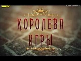Королева игры 30 Серия 11.06.2014