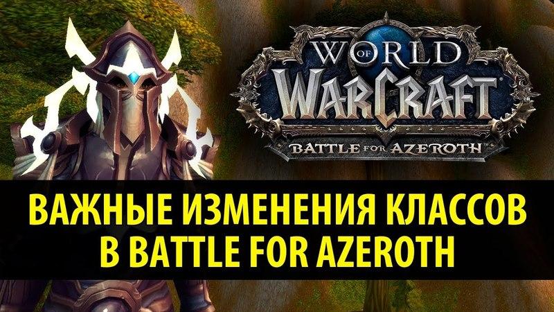 Важные Изменения Классов в Battle for Azeroth!