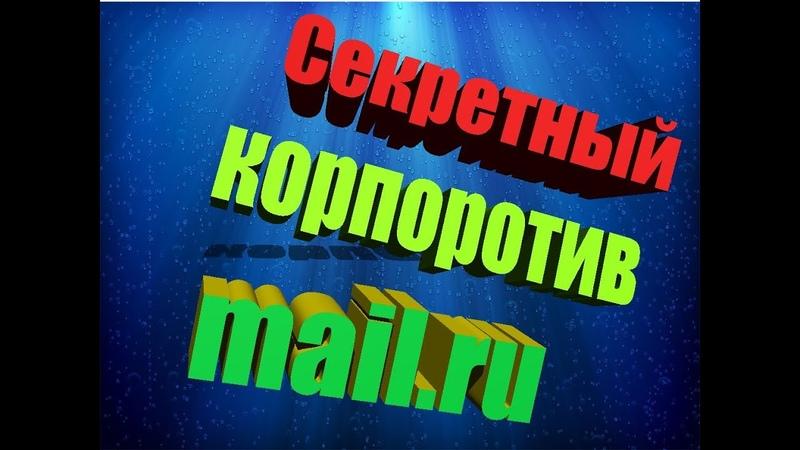 Видео кадры с секретной вечеринки в mail.ru