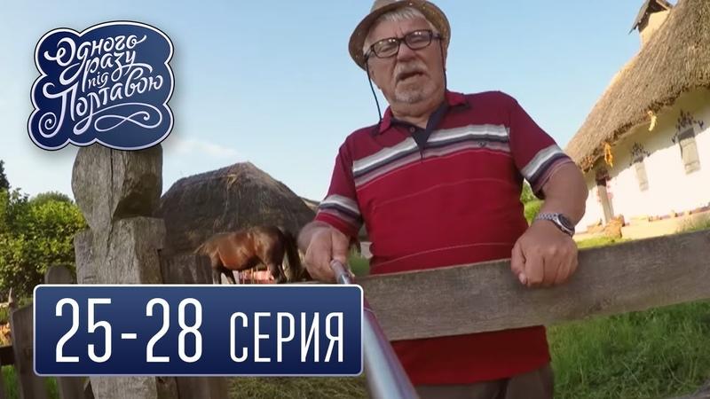 Однажды под Полтавой 25-28 серия