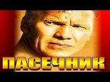 Пасечник 10 серия  (2013) Деревенский детектив сериал
