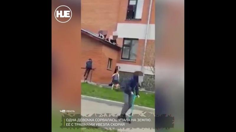 В Юрге девочка выпала из окна, спасаясь от гнева родителей друга