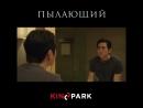 «Пылающий» - уже в Kinopark!