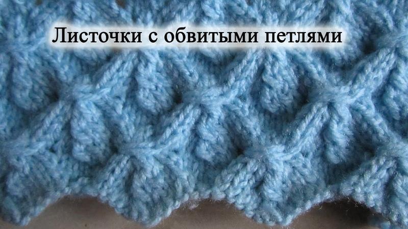 Ажурный узор Листочки с обвитыми петлями Вязание спицами