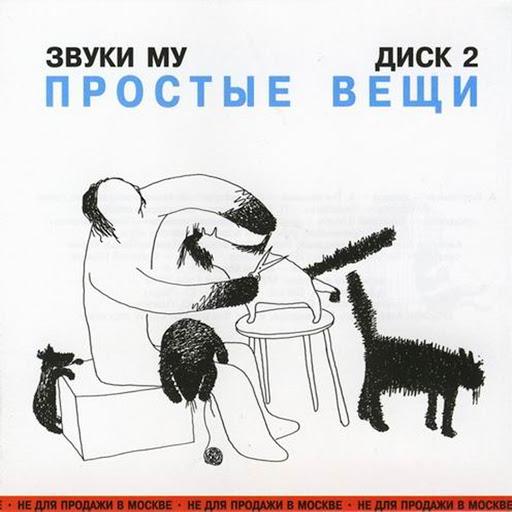 Звуки Му альбом Prostye veschi / Simple Things. Disc B