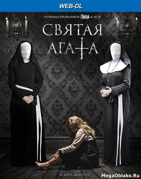 Святая Агата / St. Agatha (2018/WEB-DL/WEB-DLRip)
