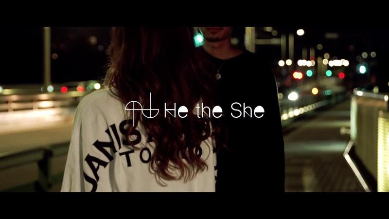 He the She - ひとりじゃ【Music Video】
