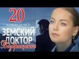 Земский доктор Возвращение 20 серия (2013) Сериал Мелодрама (4 сезон)