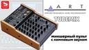 ART Tube Mix USB Mixer - микшерный пульт с ламповыми предусилителями и аудиоинтерфейсом