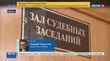 Новости на Россия 24 Никиту Белых отправят из камеры в суд