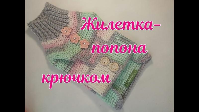 Жилетка крючком DIY crochet vest for dog