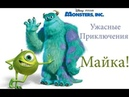 Monsters, Inc Pixar Full English Adventure Game ** Корпорация Монстров **Университет монстров