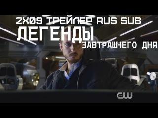 Легенды Завтрашнего Дня  2x09 В Поисках Утраченного Ковчега трейлер  RUS SUB [HD]