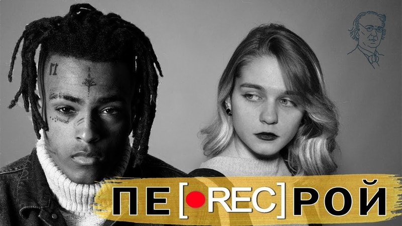 XXXTENTACION × ФЁДОР ТЮТЧЕВ | ПЕРЕКРОЙ