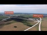 Реконструированный участок трассы Р-254 «Иртыш» в Новосибирской области (10 км)