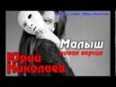 Юрий Николаев - Малыш (новая версия)