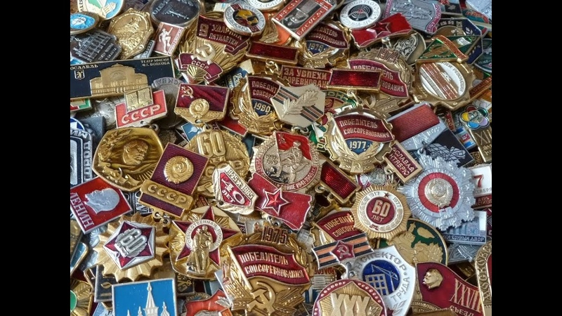 Abzeichen und Münzen von der UdSSR CCCP. Im Großen ist billiger. Lot 31-40.