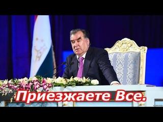 💥 Эмомали Рахмон Приезжайте Все в Таджикистан 💥