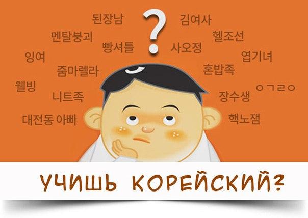 Как выучить корейский язык самостоятельно?