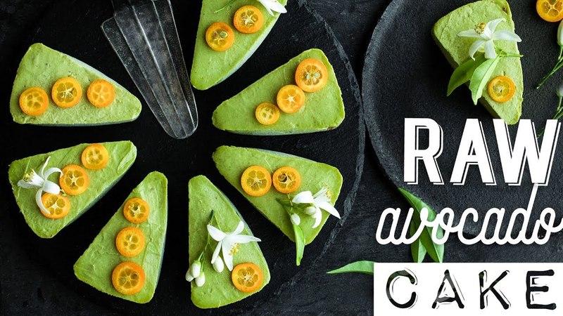 Торт из авокадо 🥑 Простой, вкусный и полезный 🎂 Raw Vegan