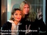 Татьяна Буланова и Андрей Драгунов - Поздняя осень