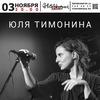 3/11 - Юля Тимонина (Одесса) в FFN