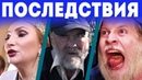 Жгучий баттл/Пропавший бомж/Дом на дереве - Тяжелые Последствия!