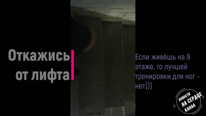 Начни) воскресение)) с чёрной лестницы даже если работает лифт
