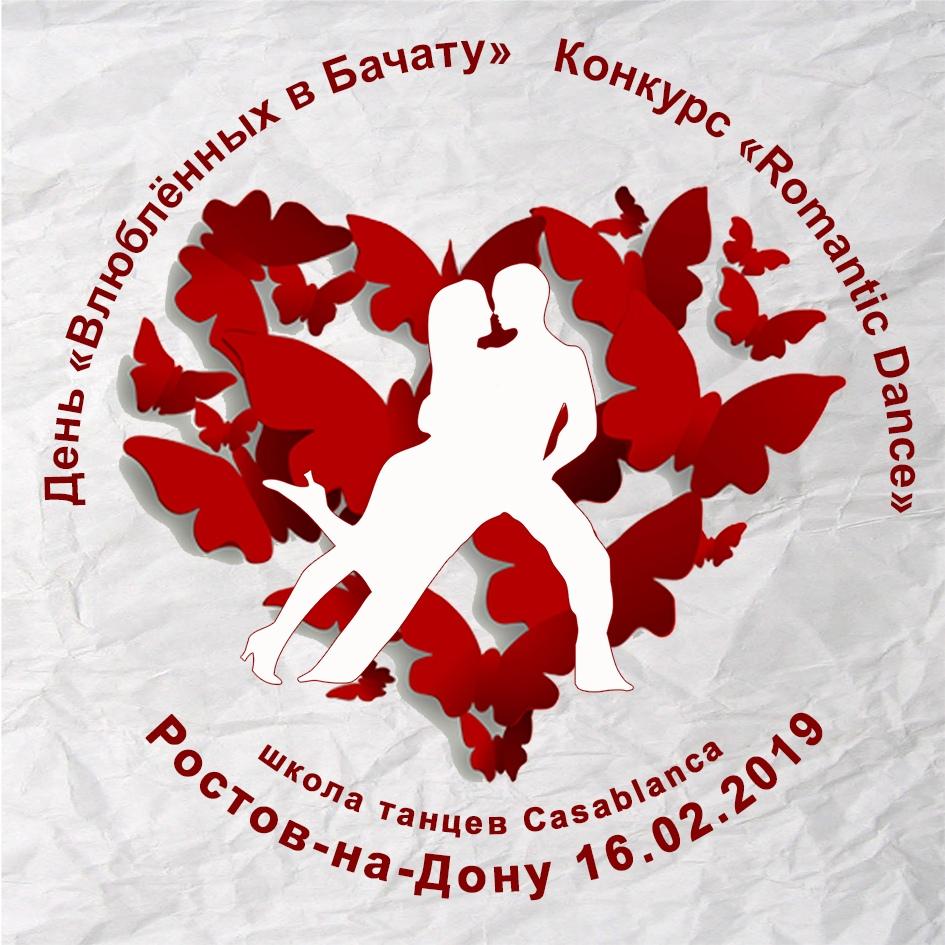 Афиша Ростов-на-Дону День Влюблённых в БАЧАТУ 16/02