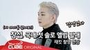 비투비(BTOB) - 비트콤 74.5 (Mini트콤 : 창섭 솔로 앨범 Mark 재킷 촬영 현장 비하인드)