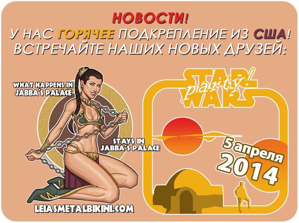 Новости Звездных Войн (Star Wars news): Leia Metal Bikini на  Star Wars Party