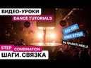 ВИДЕО УРОК ТАНЦЫ STEP COMBINATION ШАГИ GO GO DANCE TUTORIALS Shanti Heels