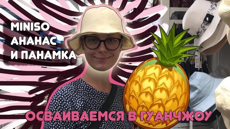 Anastasia in Asia Vlog2 Осваиваемся в Гуанчжоу. Miniso, ананас и панамка.