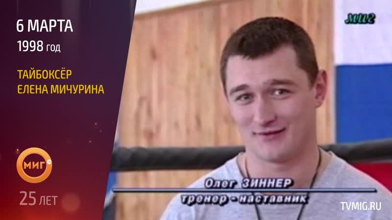 06.03.1998 - Тайбоксёр Елена Мичурина