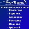 Мейджик Транс Транспортная компания
