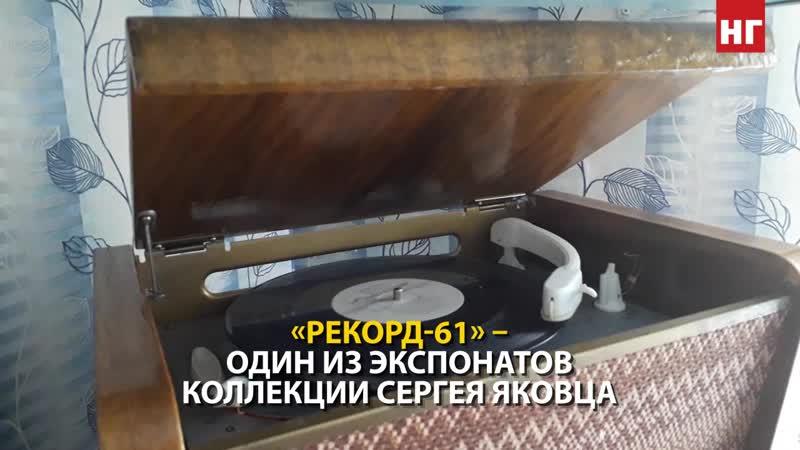 195 раритетов советской поры в доме Сергея Яковца в Костанайской области