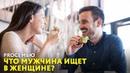 Что мужчина ищет в женщине. Виктор Лавриненко. ProСемью.