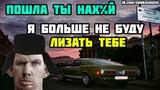 Глад Валакас - Пошла ты,Шмара