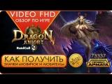 VIDEO FHD ОБЗОР Dragon Knight 2 RaidCall,как получить значки «Новичок - Любитель»